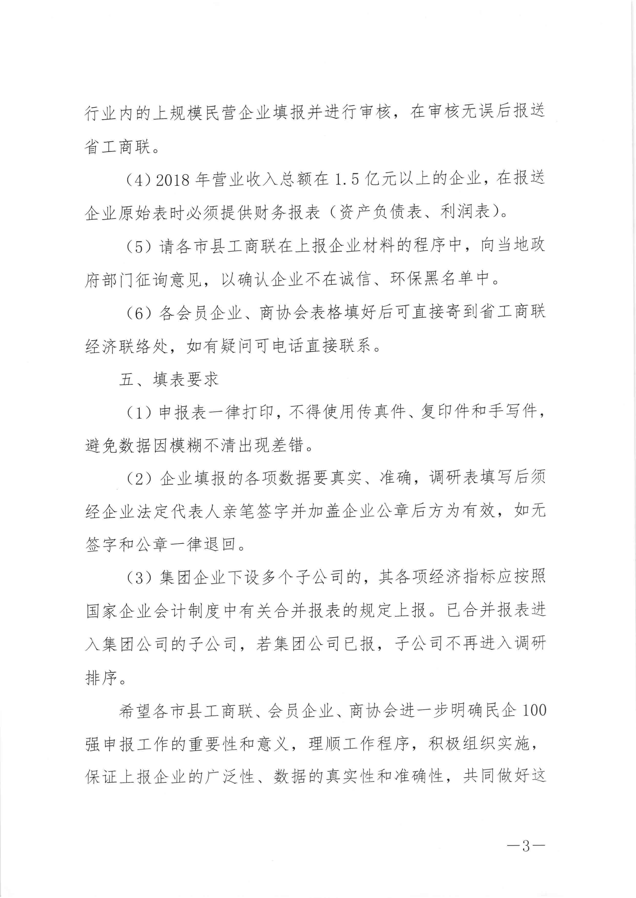 万博manbetx客戶端下载开展2019万博manbetx亚洲官网民营企业100强申报工作的通知_页面_3