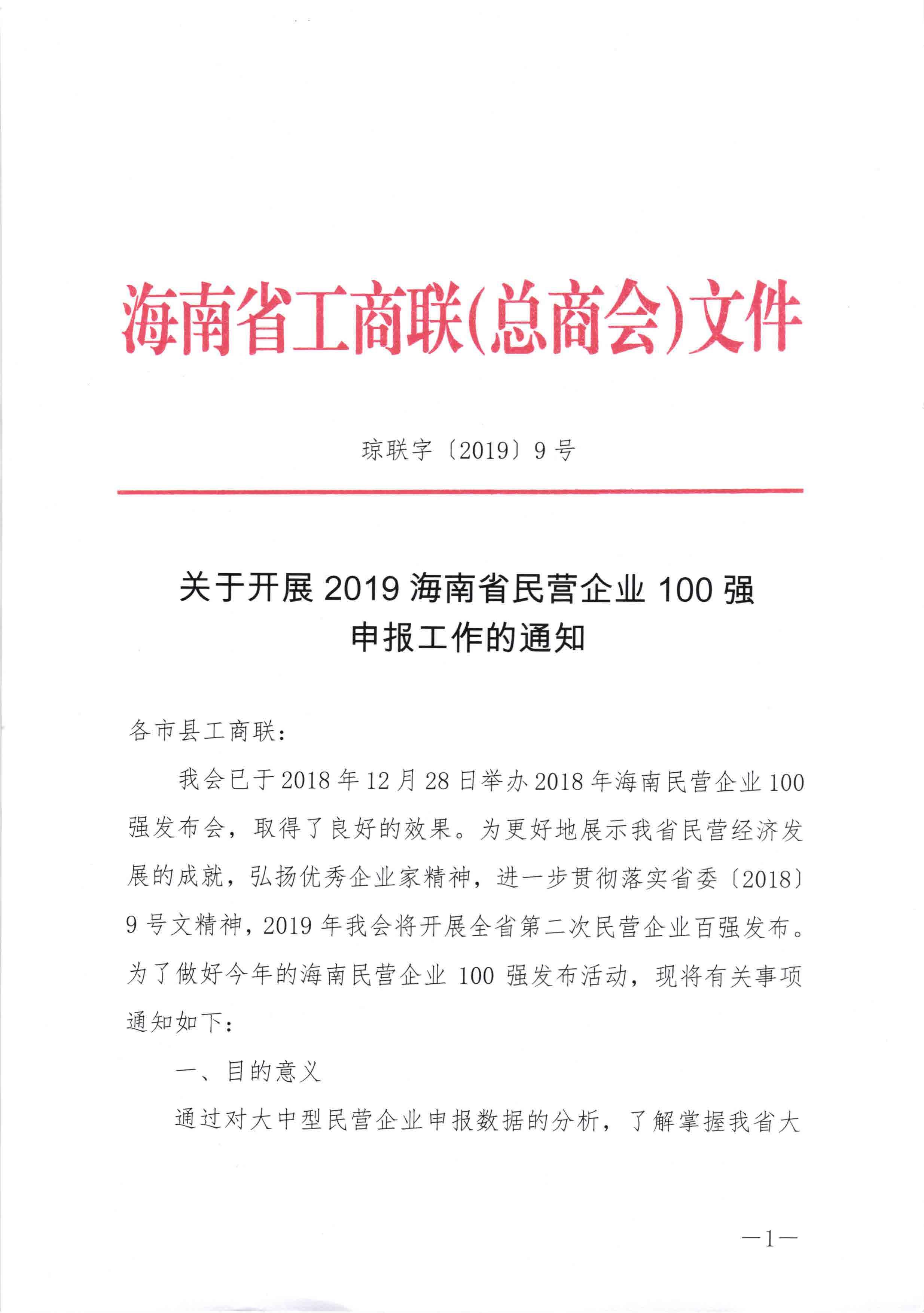 万博manbetx客戶端下载开展2019万博manbetx亚洲官网民营企业100强申报工作的通知_页面_1