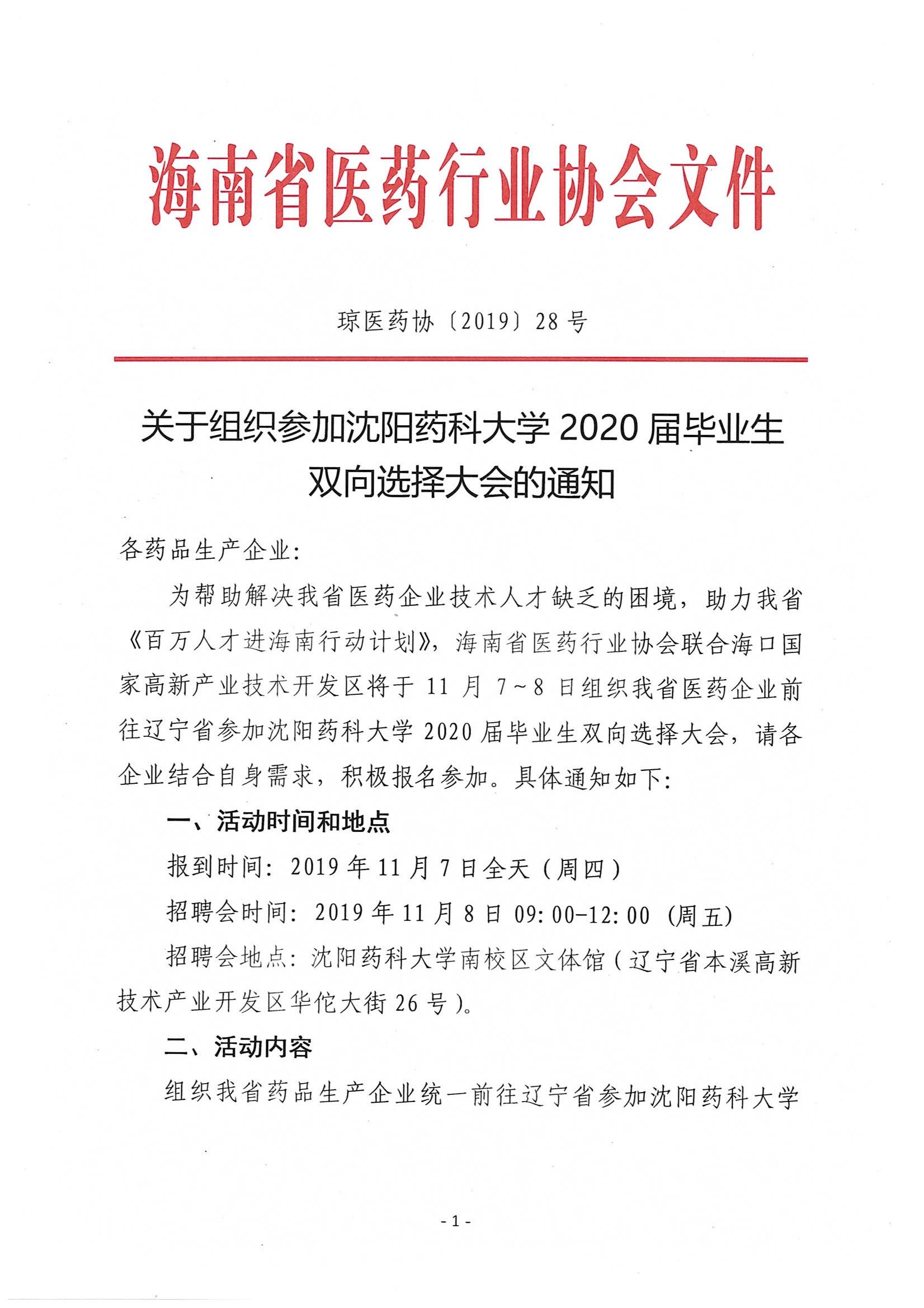 万博manbetx客戶端下载组织参加沈阳药科大学2020届毕业生双向选择大会的通知(1)(1)_页面_01