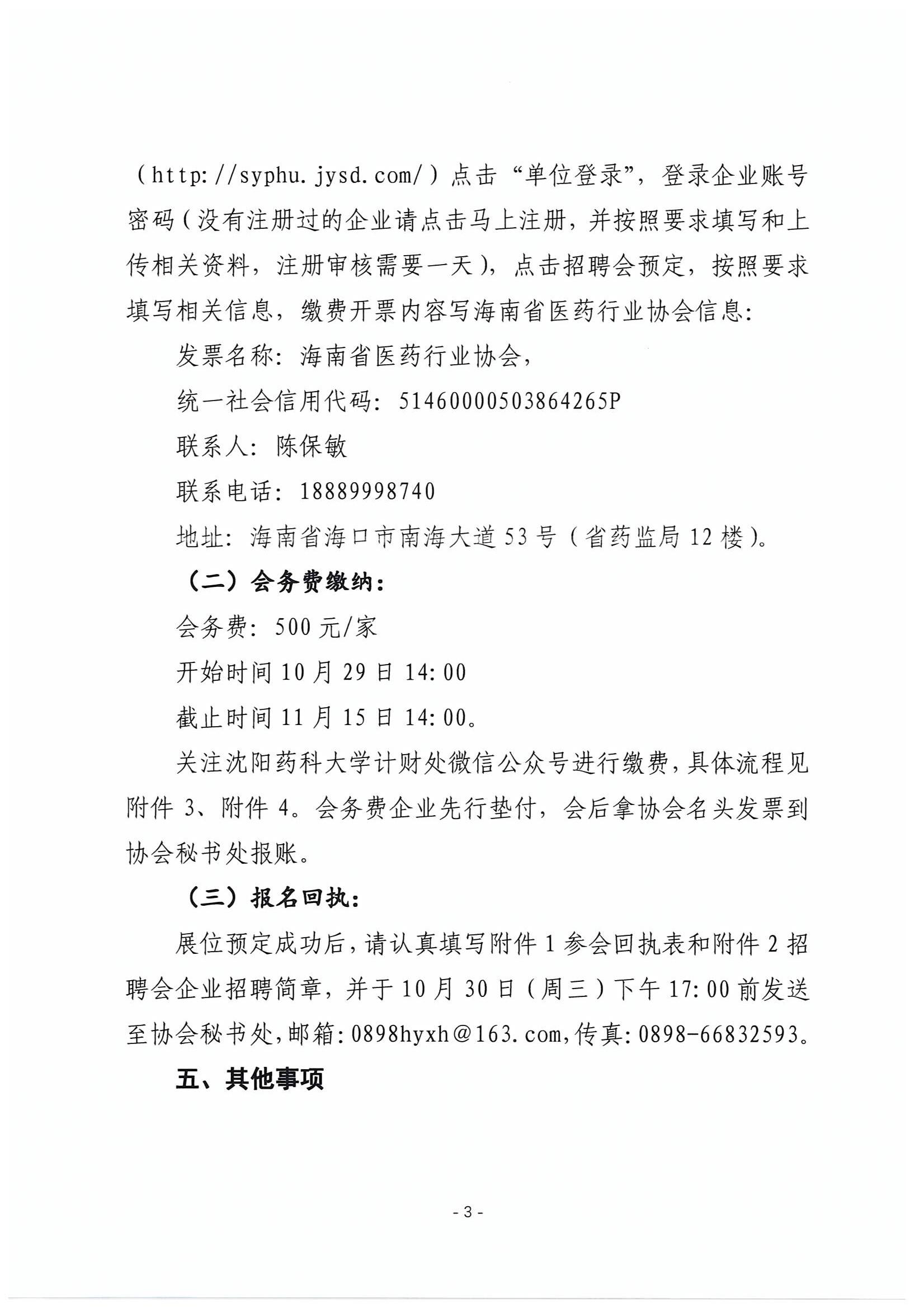 万博manbetx客戶端下载组织参加沈阳药科大学2020届毕业生双向选择大会的通知(1)(1)_页面_03